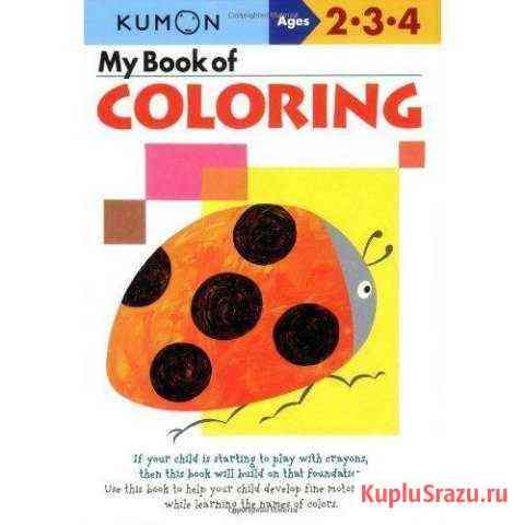 Тетрадь My Book of Coloring (Kumon Workbooks) Дмитров