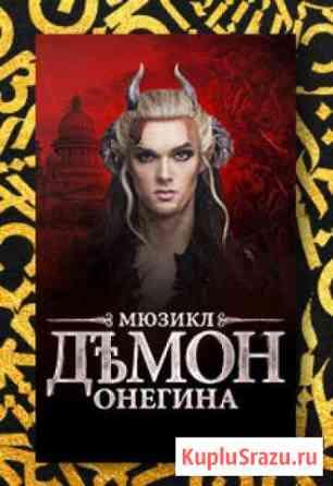 3 билета на мюзикл демон онегина Санкт-Петербург