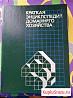 Энциклопедия домашнего хозяйства (640 стр)