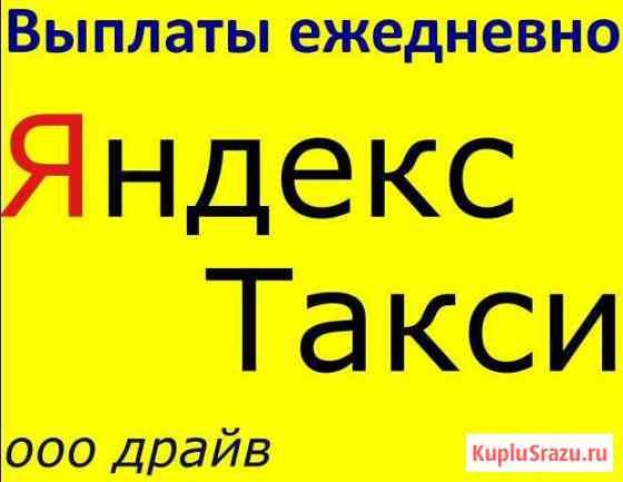 Водители в Яндекс такси Анапа Анапа