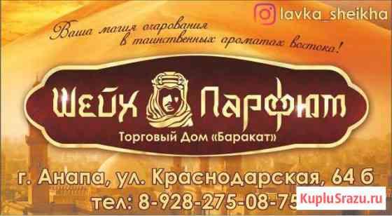 Продавец-консультант парфюмерии и косметики Анапа
