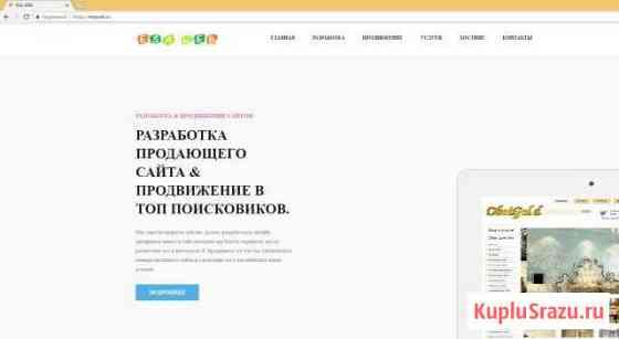 Разработка, поддержка и продвижение сайтов Магнитогорск
