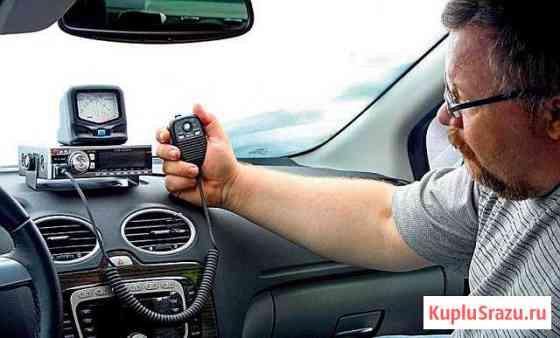 Настройка автомобильных радиостанций Кантемировка