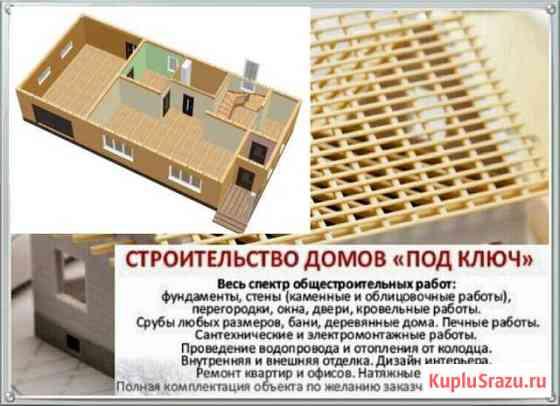 Строительство Хомутово