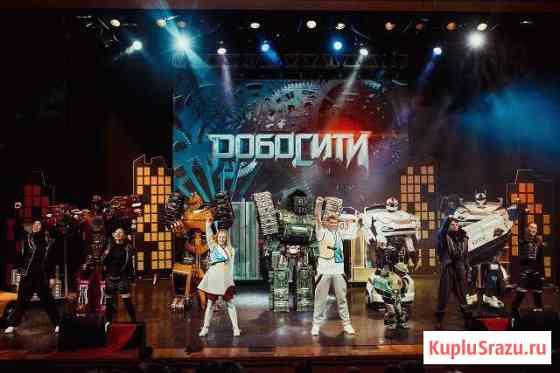 Билеты на детский спектакль с роботами Москва