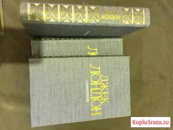 Джек Лондон 3 тома Биокомбината