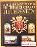 Энциклопедия императорского Петербурга