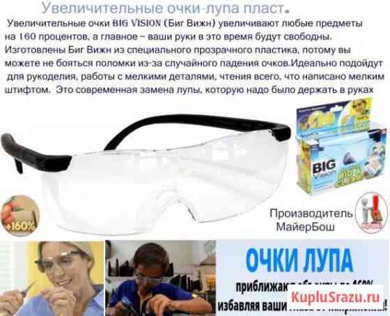 Увеличительные очки-лупа Барнаул