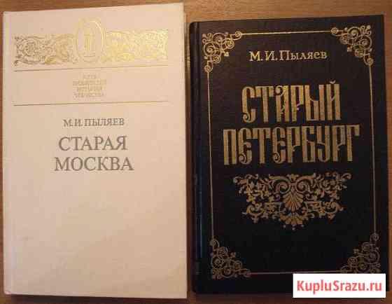 Старая Москва,Старый Петербург Приморск