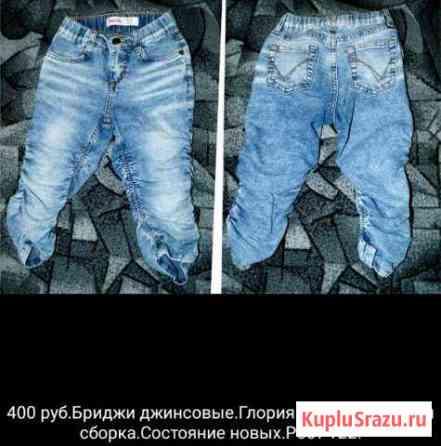 Бриджи джинсовые Ульяновск