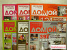 Журналы домой интерьеры плюс идеи 2011 г