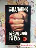 Бойцовский Клуб - Чак Паланик (Роман)