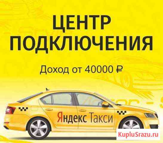 Требуются водители в Яндекс.Такси Чебоксары