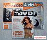 Журналы  Салон Audio & Video ,  Эра DVD