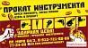 Прокат инструмента в К-Чепецке