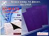 Копировальная бумага ф. А4 (копирка) фиолетовая
