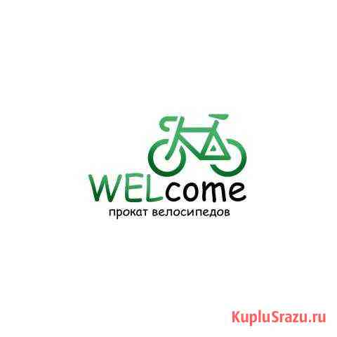 Прокат велосипедов Владикавказ