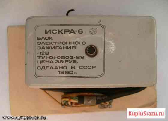 Блок электронного зажигания 12в Искра-6 Новый производство СССР 1981г Санкт-Петербург