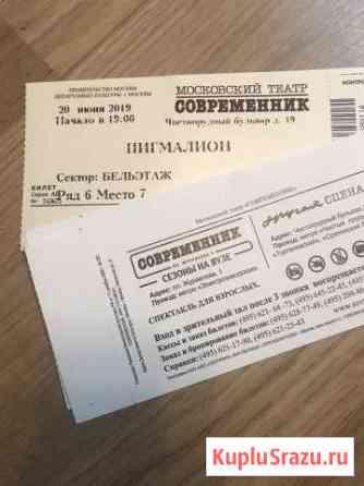 Пигмалион театр современник 20.06 Москва