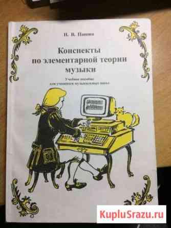 Конспекты по элементарной теории музыки книга Дорохово