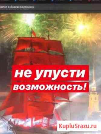Билет Санкт-Петербург
