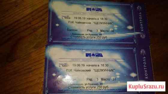 Билеты на Щелкунчик Краснодар