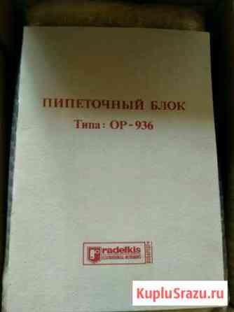 Пипеточный блок Ростов-на-Дону