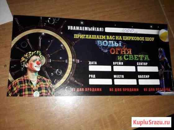 Билет на шоу Воды, Огня и Света за 1000 рублей Казань