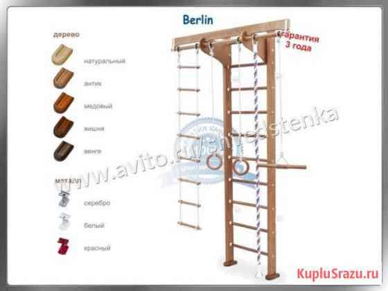 Шведская стенка деревянная модель Berlin Воронеж