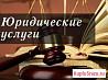 Помощь должникам,консультация бесплатно,банкротств