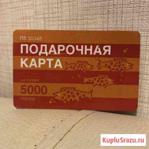 Подарочная карта в ск«Олимпия» Пермь