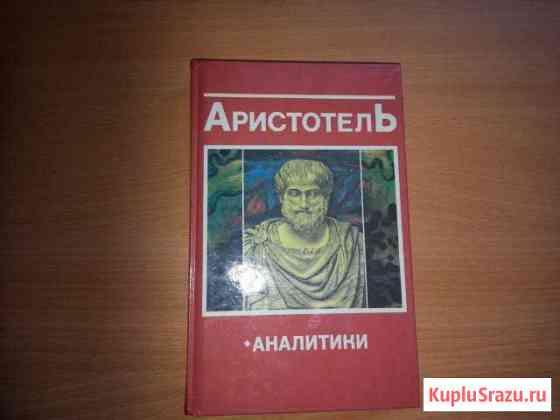 Лучшая книга Аристотеля по логике Аналитики Конаково