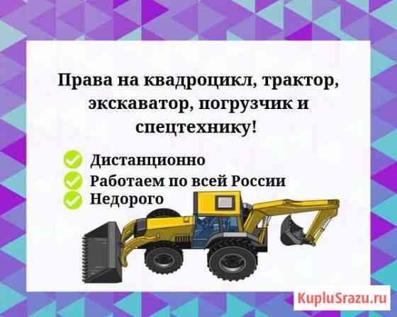 Права на трактор, экскаватор, погрузчик,квадроцикл Черногорск