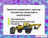 Права на трактор, экскаватор, погрузчик,квадроцикл