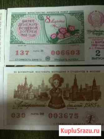 Билет лотерейный Чебоксары