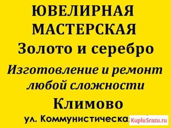 Ювелирная мастерская Климово