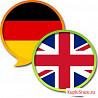 Занятия по английскому и немецкому языку