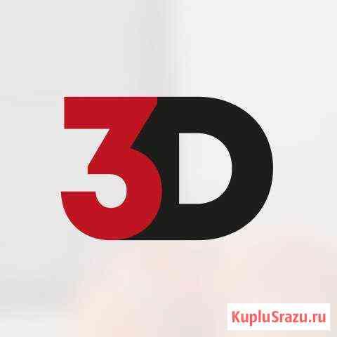 3D Печать Ставрополь Ставрополь