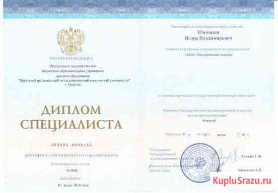 Электрик Иркутск, бригада электромонтажников Иркутск