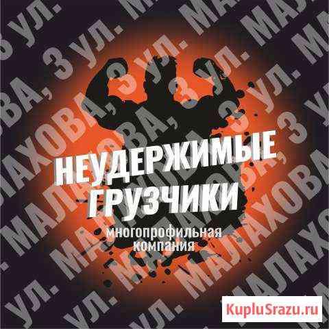 Грузчики Разнорабочие Красноярск