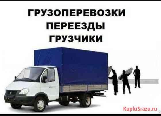 Грузчики, фургоны, спец техника Южно-Сахалинск