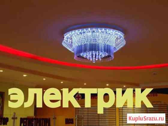 Электро монтажные работы Иркутск