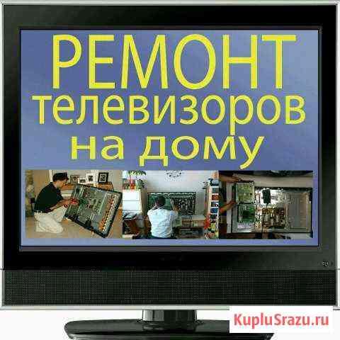 Ремонт телевизоров Иркутск