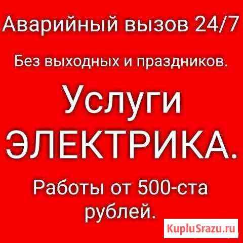 Электрик Иркутск