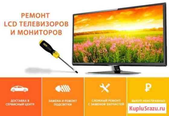 Ремонт телевизоров на дому Кемерово
