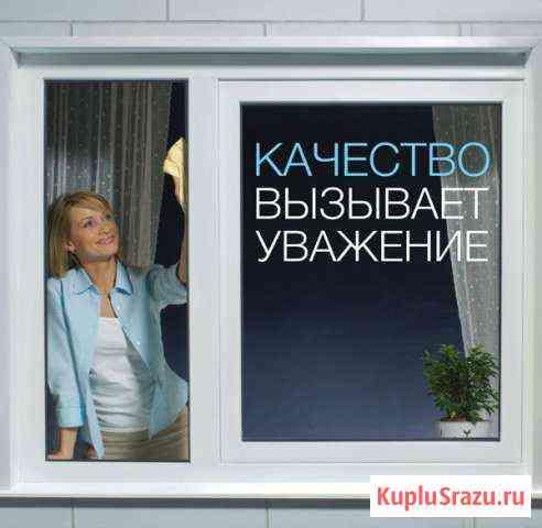 Окна Железнодорожный