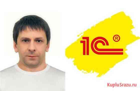 1С Программист: Установлю, Обновлю, Доработаю Санкт-Петербург