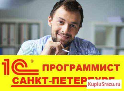 Программист 1С Санкт-Петербург