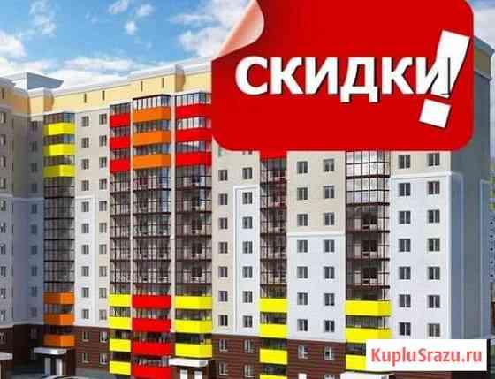 Кэшбэк за квартиры в новостройках Рязань