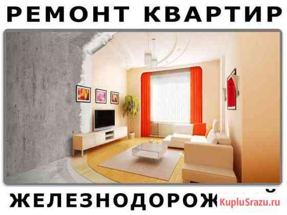 Ремонт квартир Железнодорожный